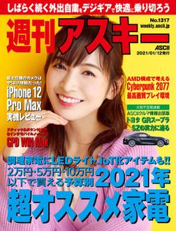 週刊アスキーNo.1317(2021年1月12日発行)-電子書籍