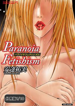 パラノイヤフェティシズム(フルカラー) 【分冊版 1/10】-電子書籍