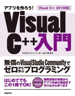 アプリを作ろう! Visual C++入門 Visual C++ 2015対応-電子書籍
