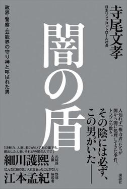 闇の盾 政界・警察・芸能界の守り神と呼ばれた男-電子書籍