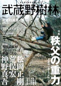 武蔵野樹林 vol.3 2019秋
