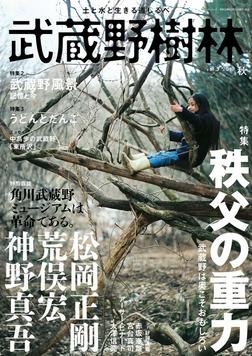 武蔵野樹林 vol.3 2019秋-電子書籍