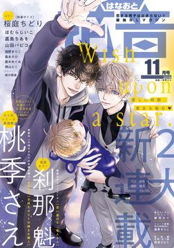 花音 2019年11月号-電子書籍