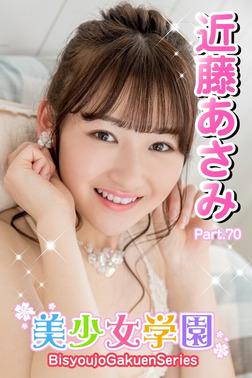 美少女学園 近藤あさみ Part.70-電子書籍