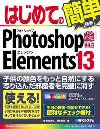 はじめてのPhotoshop Elements 13