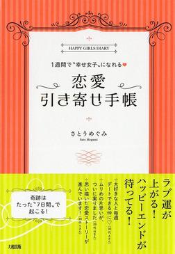 """1週間で""""幸せ女子""""になれる? 恋愛引き寄せ手帳(大和出版)-電子書籍"""