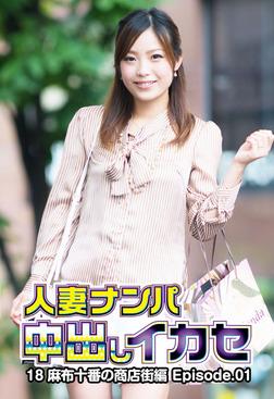 人妻ナンパ中出しイカセ 18 麻布十番の商店街編 Episode.01-電子書籍