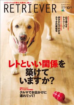RETRIEVER(レトリーバー) 2015年10月号 Vol.81-電子書籍