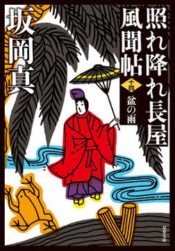 照れ降れ長屋風聞帖 : 14 盆の雨 〈新装版〉-電子書籍