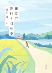 田園発 港行き自転車(上)