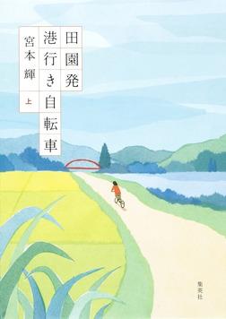 田園発 港行き自転車(上)-電子書籍