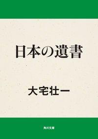 日本の遺書