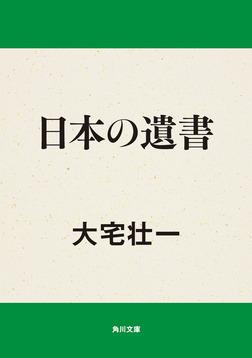 日本の遺書-電子書籍