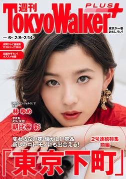 週刊 東京ウォーカー+ 2018年No.6 (2月7日発行)-電子書籍