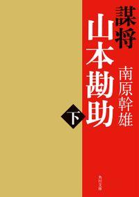 謀将 山本勘助(下)
