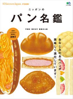 DJ_FOOD 2016年12月号「ニッポンのパン名鑑」-電子書籍