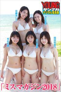 「ミスマガジン2018」 ヤンマガデジタル写真集