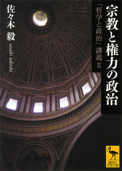 宗教と権力の政治 「哲学と政治」講義II-電子書籍