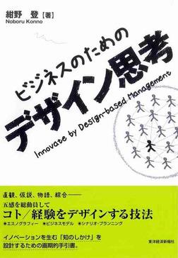 ビジネスのためのデザイン思考-電子書籍