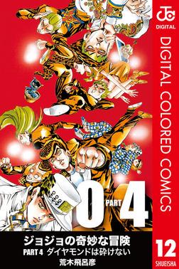 ジョジョの奇妙な冒険 第4部 カラー版 12-電子書籍