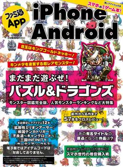 ファミ通App iPhone&Android NO.003-電子書籍