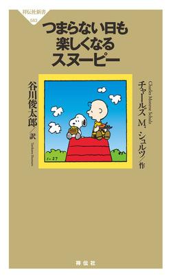 つまらない日も楽しくなるスヌーピー-電子書籍