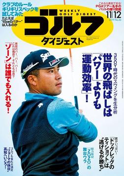 週刊ゴルフダイジェスト 2019/11/12号-電子書籍