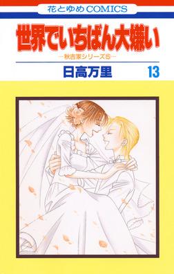 世界でいちばん大嫌い 秋吉家シリーズ5 13巻-電子書籍