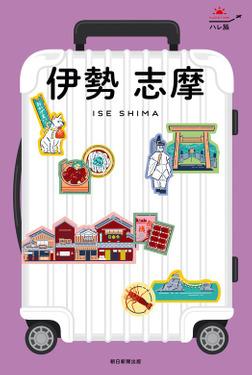 ハレ旅 伊勢 志摩-電子書籍