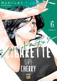 シガレット&チェリー 6