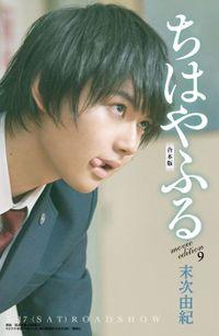 ちはやふる 合本版 movie edition(9)