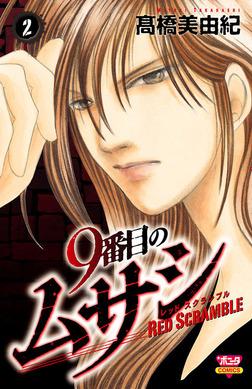 9番目のムサシ レッドスクランブル 2-電子書籍