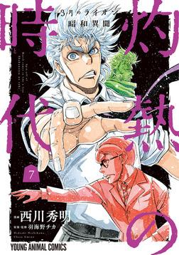 3月のライオン昭和異聞 灼熱の時代 7巻-電子書籍