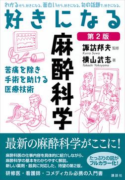 好きになる麻酔科学 第2版-電子書籍