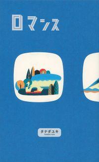 ロマンス(文春e-book)