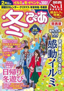 冬ぴあ関西版2018-電子書籍