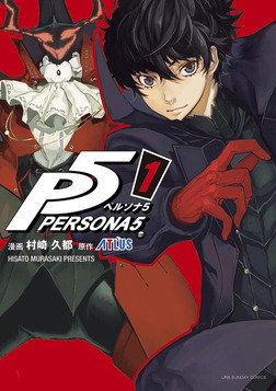 ペルソナ5(1)-電子書籍