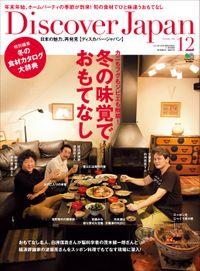 Discover Japan 2012年12月号「冬の味覚でおもてなし」