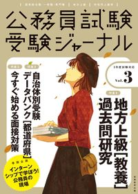 受験ジャーナル 3年度試験対応 Vol.3