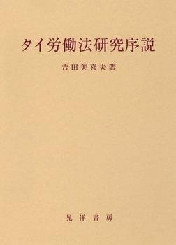 タイ労働法研究序説-電子書籍