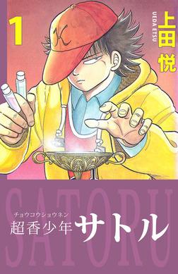 超香少年サトル 1-電子書籍