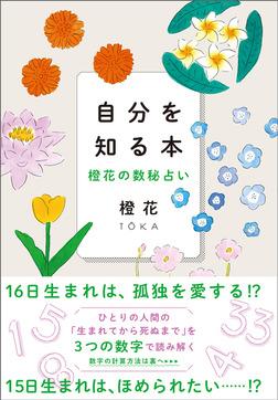 自分を知る本 橙花の数秘占い-電子書籍