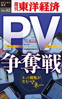 PV争奪戦―週刊東洋経済eビジネス新書No.42-電子書籍