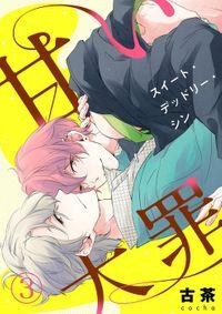 甘い大罪(スイート・デッドリー・シン)3
