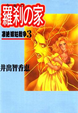 羅刹の家 3巻-電子書籍