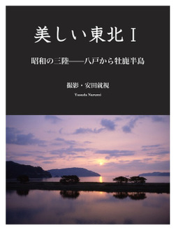 美しい東北Ⅰ 昭和の三陸――八戸から牡鹿半島-電子書籍