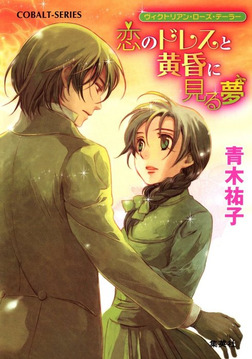 ヴィクトリアン・ローズ・テーラー11 恋のドレスと黄昏に見る夢-電子書籍