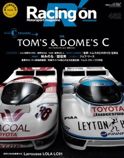 Racing on No.482-電子書籍
