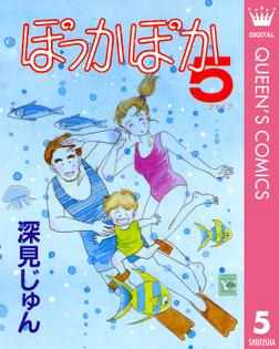 ぽっかぽか 5-電子書籍