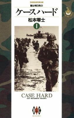 ケースハード(1)-電子書籍